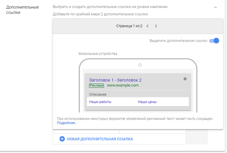 Пример быстрых ссылок в Google AdWords
