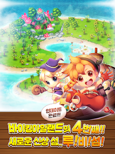How to hack 바이킹아일랜드 for Kakao for android free