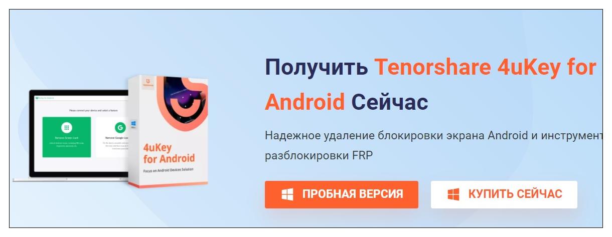утилита для восстановления пароля 4uKey for Android