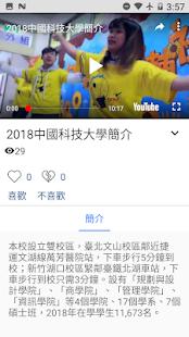 中國科技大學行動資訊網 for PC-Windows 7,8,10 and Mac apk screenshot 6