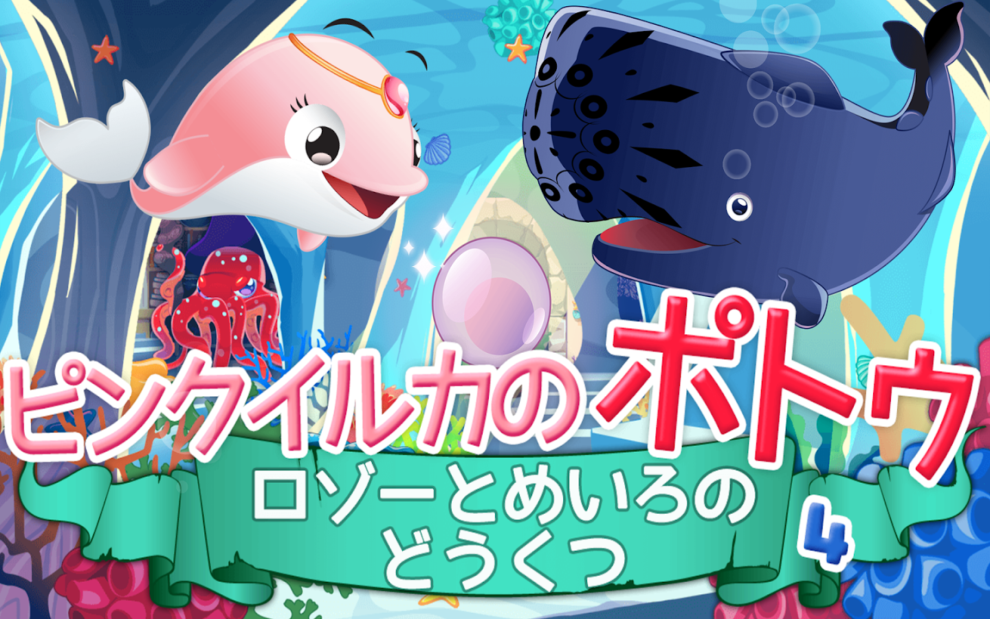 Boto the Pink Dolphin, an educational game app developed by experts to promote children's creativity What is Boto the Pink Dolphin? ① Boto the Pink Dolphin is a game-playing education program to.