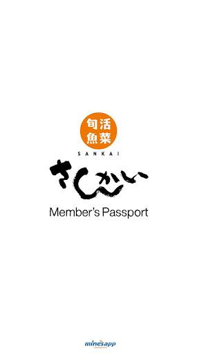 さんかいパスポート 会員専用クーポンやお得情報をもらおう!