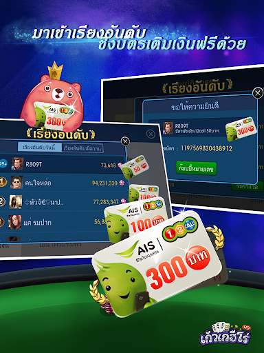 玩棋類遊戲App|เก้าเกฮีโร่ HD:ไพ่ตื่นเต้นสุด免費|APP試玩