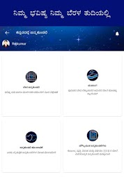 Horoscope in Kannada : Kannada Jathaka APK screenshot thumbnail 2