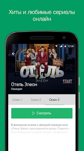 MegaFon.TV: фильмы, ТВ, сериалы- screenshot thumbnail