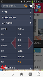 Ulsan daily newspaper- screenshot thumbnail