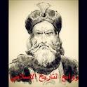 روائع التاريخ الاسلامي icon