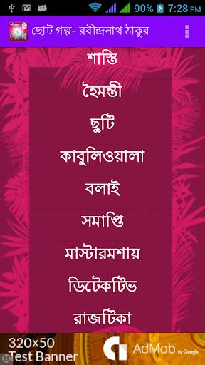 রবীন্দ্রনাথ ঠাকুরের ছোট গল্প