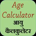 Age Calculator Smart icon
