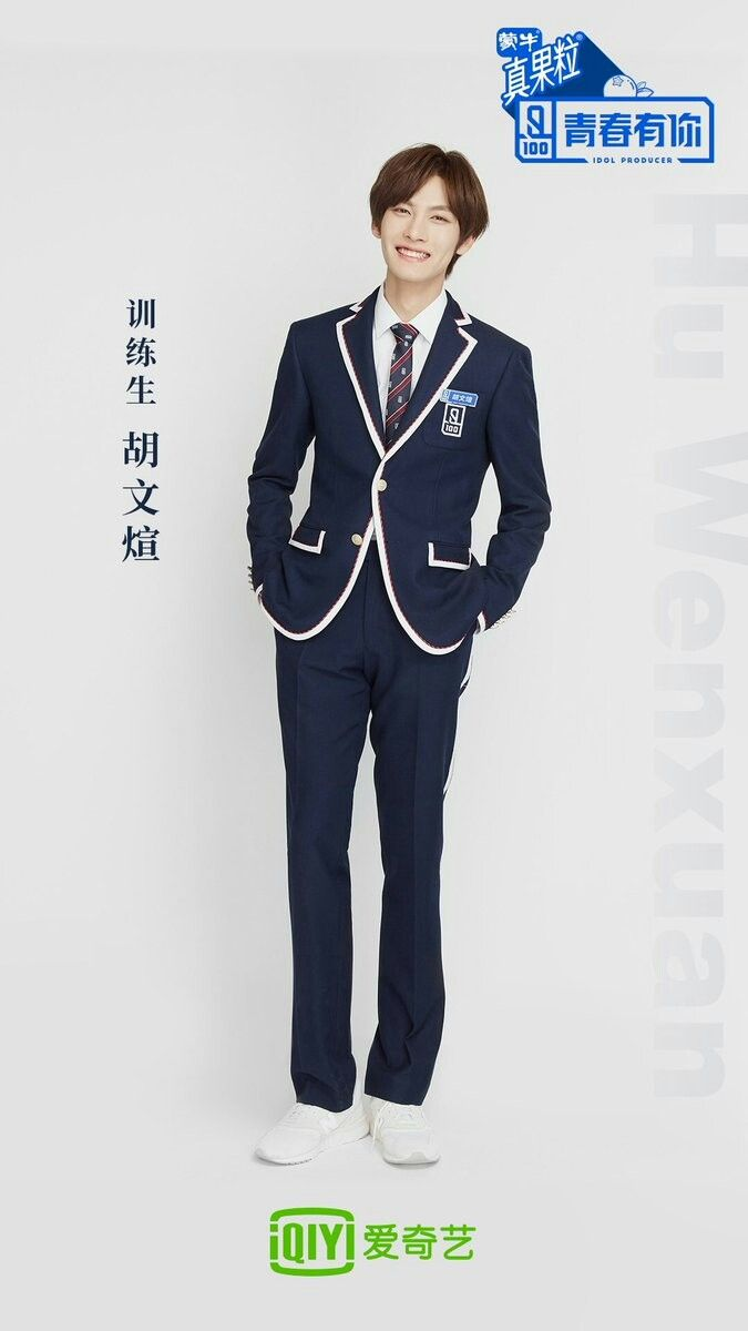 Hu_Wenxuan_Youth_With_You_promotional_photo