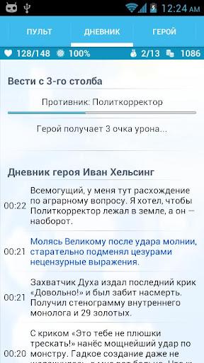 Годвилль screenshots 1