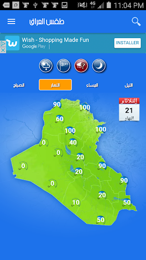 Irak Weather 1.3.1 screenshots 5