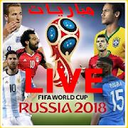 مباريات العالم بث مباشر HD