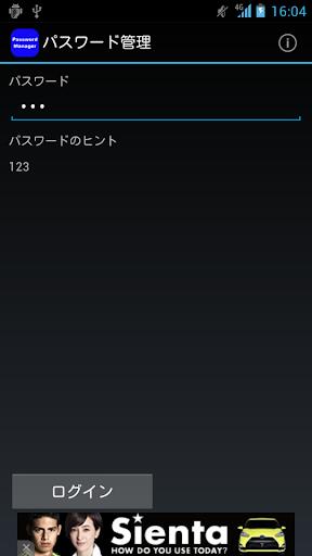 u30d1u30b9u30efu30fcu30c9u7ba1u7406u5e33 1.00 Windows u7528 1