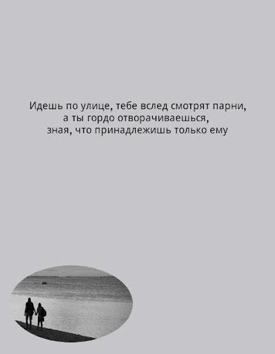 Цитаты и высказывания о любви