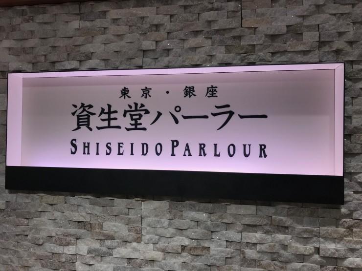 華麗で美味しい、まさにオムライスの最高峰 / 東京・銀座の「資生堂パーラー」