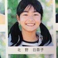 北野日奈子の卒アル流出!小学生時代!