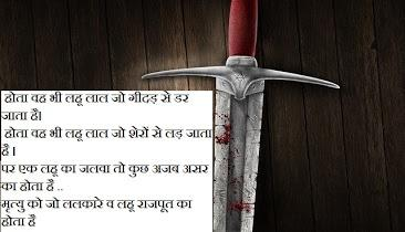 royal rajput shayari in hindi image