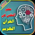 علم النفس في القرآن الكريم icon
