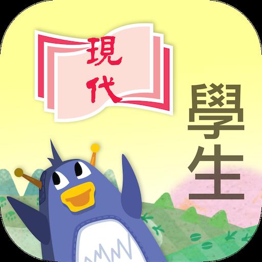 現代中國語文(修訂版) -學生資源
