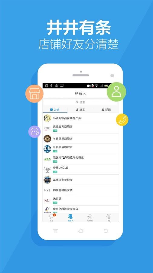 WangXin - Ali Mobile Taobao - screenshot