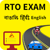 RTO Exam in Bengali, Hindi & English(West Bengal)