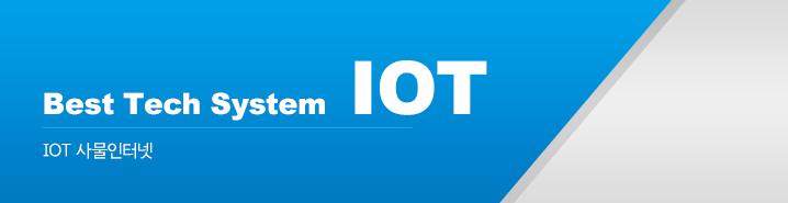 IOT 사물인터넷 로고