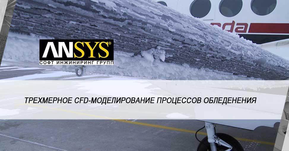 Моделирование обледенения в полете: CFD-расчёты в трёхмерной постановке становятся общепринятой практикой