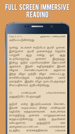 The Great History of Tamil 18.0 screenshot 709025