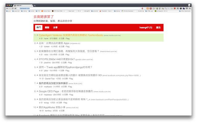 hack taiwan keyboard shortcuts