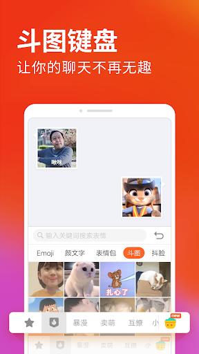 Sogou Input  screenshot 1