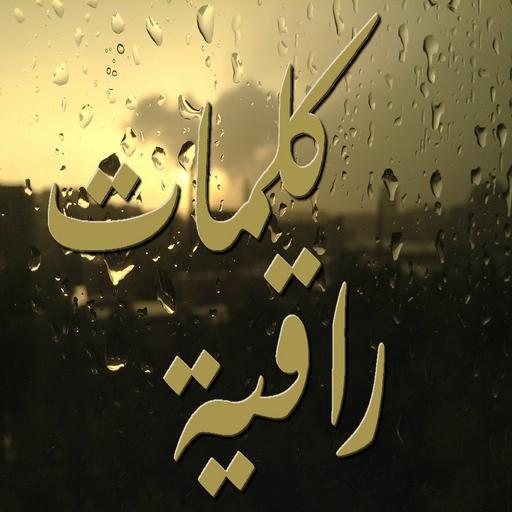 248f23114ca7b كلمات راقية - Apps on Google Play