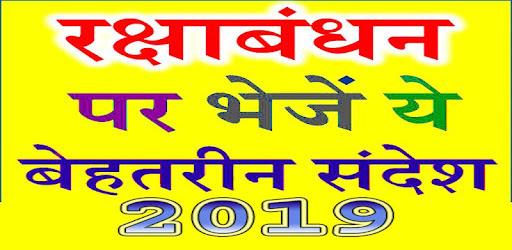 Raksha Bandhan Wishes in Hindi 2019