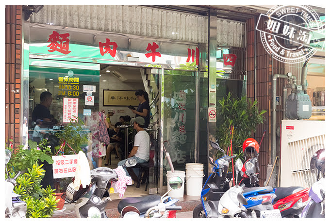 四川麵館1