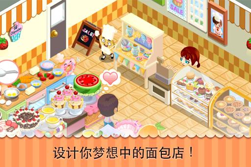 甜點物語:果園慶典