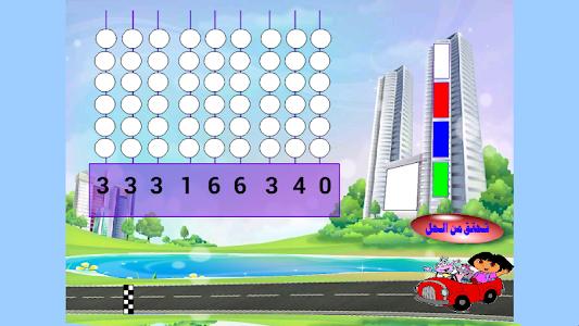 لعبة المعداد screenshot 1
