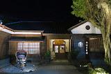 松山療養所所長宿舍(靜心苑-療癒古蹟)