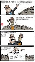Photo: 漫画沉石:取消长跑