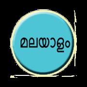 Malayalam Viewer / Reader