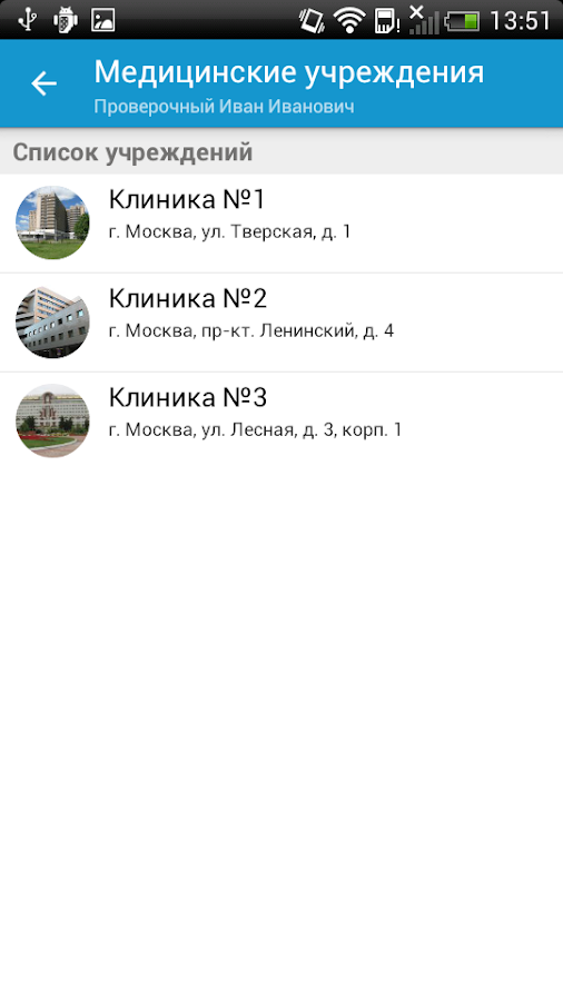 Инфоклиника.RU- screenshot