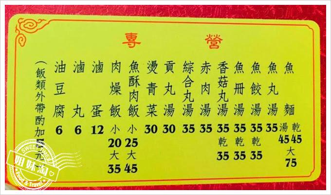 卓家汕頭魚麵菜單