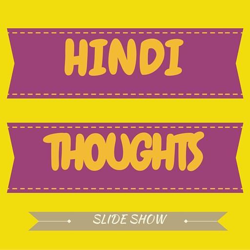 Inspirational Hindi Thoughts 5.1 screenshots 7
