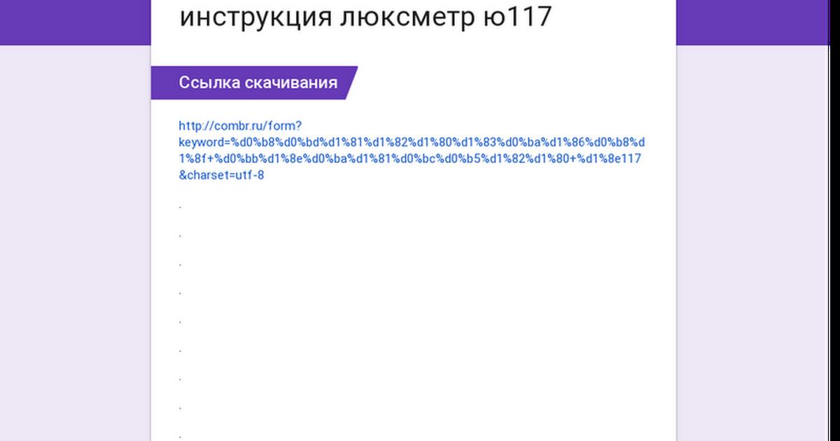 люксметр ю 117 инструкция по эксплуатации