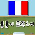 프랑스어 틈틈이 매시간학습 (뇌깨움학습) icon