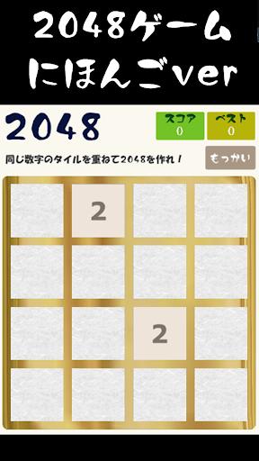 2048 game [Japanese version]