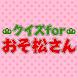 クイズ for おそ松さん