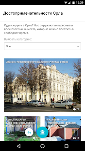 ОРЕЛ+- screenshot thumbnail