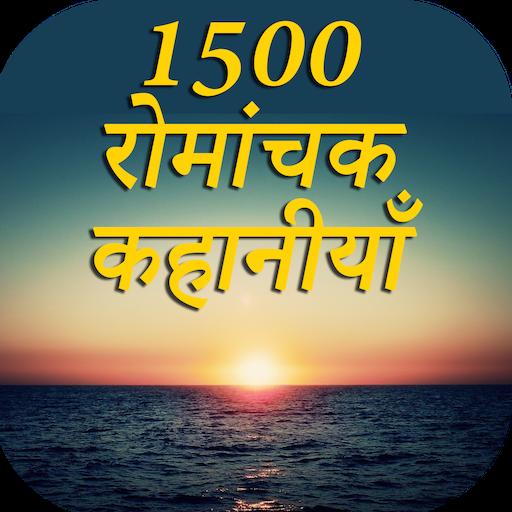 1500 Romanchak Kahaniya