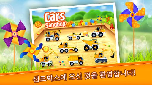 샌드 박스의 자동차: 건설