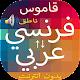 قاموس بدون انترنت فرنسي عربي والعكس ناطق مجاني apk